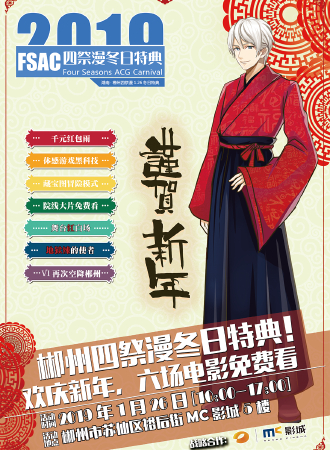 FSAC四祭漫冬日特典