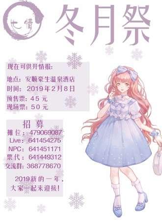 七惜第三届动漫展·冬日祭