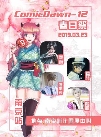 南京ComicDawn-12春日祭