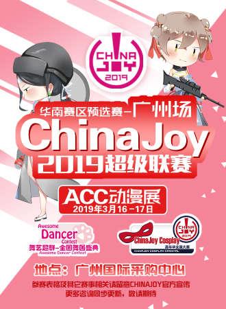 广州ACC动漫展