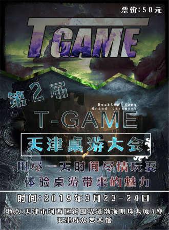 第二届T-GAME桌游大会