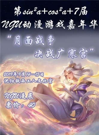 第sin²a+cos²a+7届NGU动漫游戏嘉年华之《月面战争,决战广寒宫》