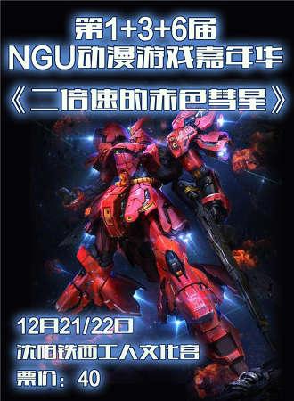 第1+3+6届NGU动漫游戏嘉年华之《二倍速的赤色彗星》
