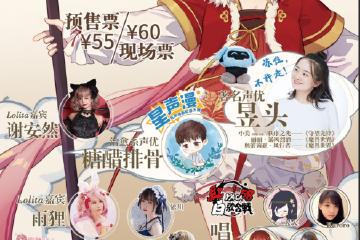 2019广州YACA58春季动漫展