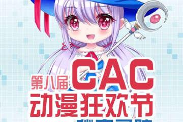 第八届CAC动漫狂欢节