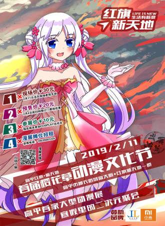 首届樱花草动漫文化节