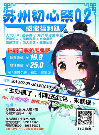 苏州初心祭02
