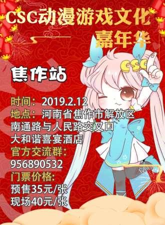 CSC动漫游戏文化嘉年华-焦作站