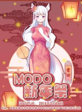 MODO 新年祭——莆田