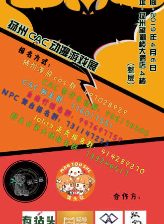 第一届扬州CAC动漫游戏展