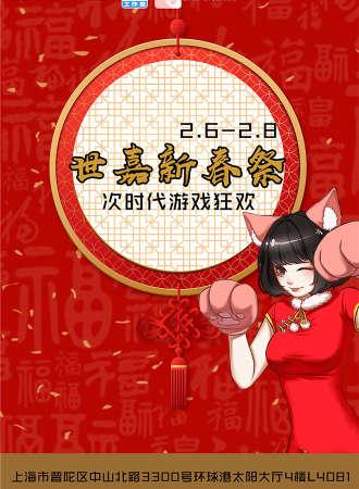 喵萌春日祭