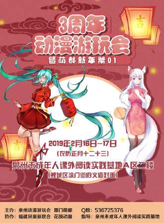 动漫游玩会三周年庆 暨萌都新年祭
