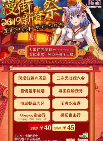 【延期待定】合肥2019漫街新春祭