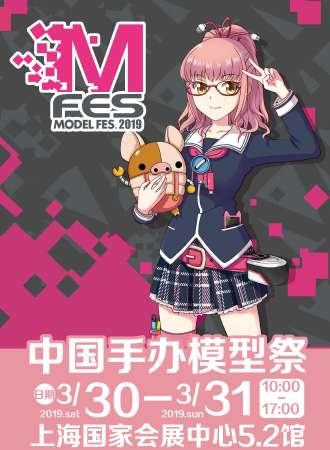 MODEL FES手办模型祭