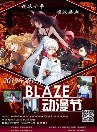 2019年绍兴市Blaze动漫节