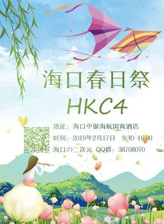 海口二次元动漫节 HKC4