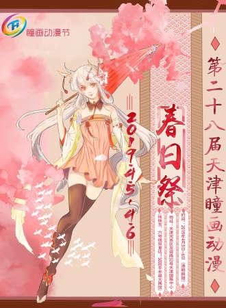 第二十八届天津瞳画动漫春日祭
