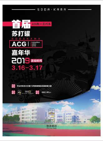 2019中山首届苏打罐ACG嘉年华