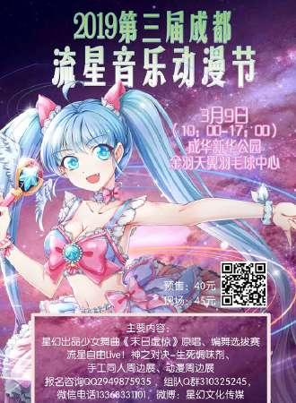 2019第三届成都流星音乐动漫节