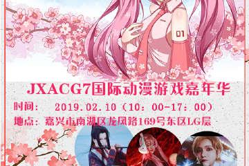 JXACG7国际动漫游戏嘉年华