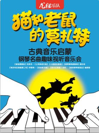 猫和老鼠的莫扎特—古典音乐启蒙钢琴名曲趣味视听音乐会-上海站04.07