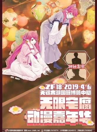 无限宅腐动漫嘉年华ZF18