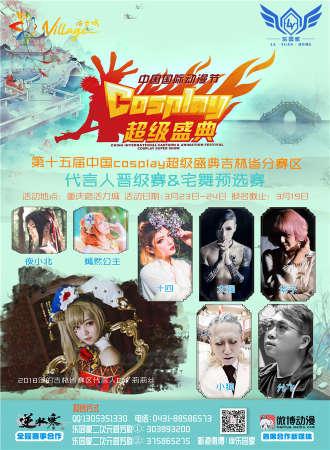 中国COSPLAY超级盛典吉林省赛区城市代言人晋级赛