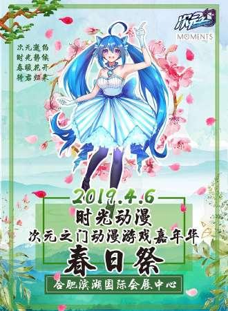 时光动漫·次元之门动漫游戏嘉年华·春日祭