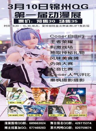 锦州QG第一届动漫展