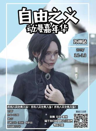 自由之义动漫嘉年华-苏州站之次元同行【免费活动】