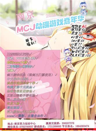 南京MCJ动漫游戏嘉年华
