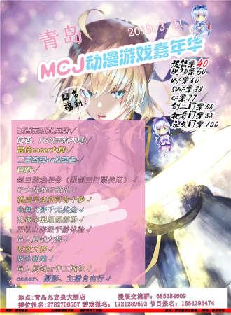青岛MCJ动漫游戏嘉年华