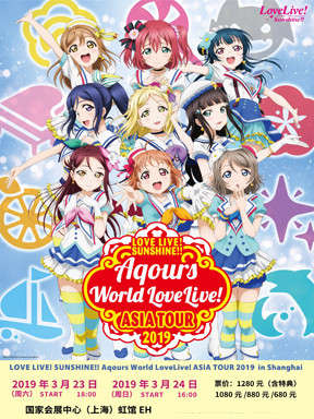 Love Live! Sunshine!!Aqours2019上海站