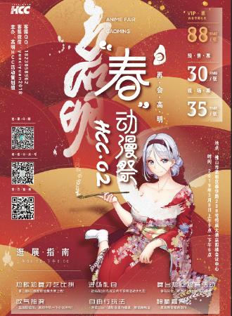 "2019高明HCC·02""春""漫祭"