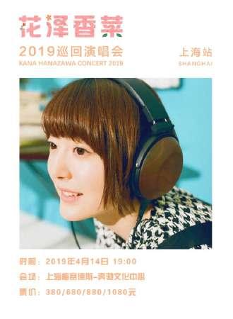 花泽香菜 2019 巡回演唱会上海站