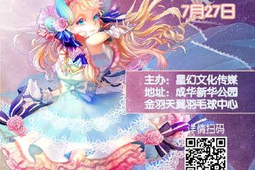 2019第二届成都丰晨动漫节