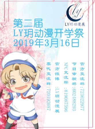 第二届LY玥动漫开学祭