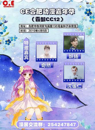 CE合肥动漫嘉年华(霸都CC12)ChinaJoy超级联赛安徽赛区