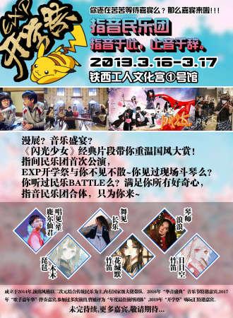 EXP开学祭动漫MUSIC嗨玩汇