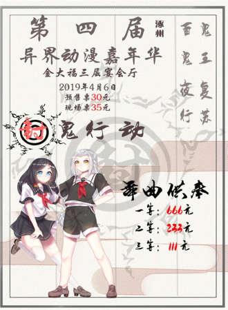 涿州第四届异界嘉年华