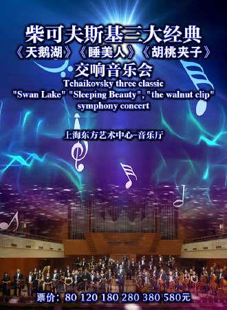 柴可夫斯基三大经典《天鹅湖》《睡美人》《胡桃夹子》交响音乐会-上海站03.29