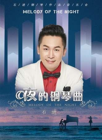 《夜的钢琴曲》石进钢琴音乐会-上海站04.19