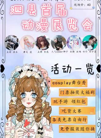 泗县首届动漫展览会