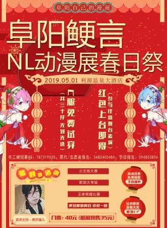 阜阳鲠言NL动漫春日祭