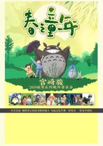 【万有音乐系】2019宫崎骏·久石让动漫视听系列主题音乐会