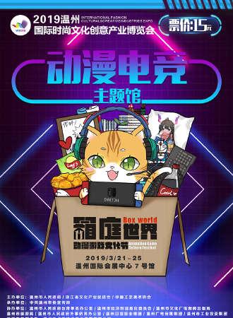 2019温州国际时尚文化创意产业博览会-动漫电竞主题馆