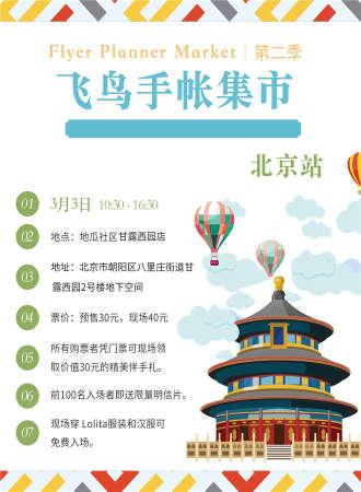 第二季飞鸟手账集市 北京站