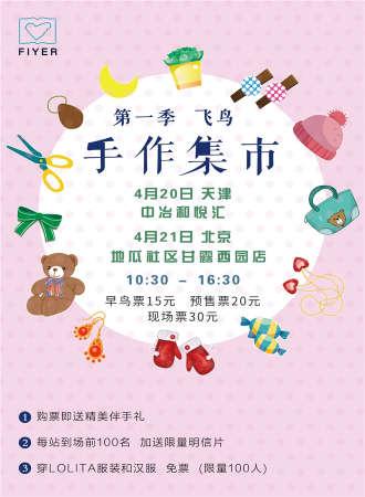 第一季飞鸟手作集市 北京站