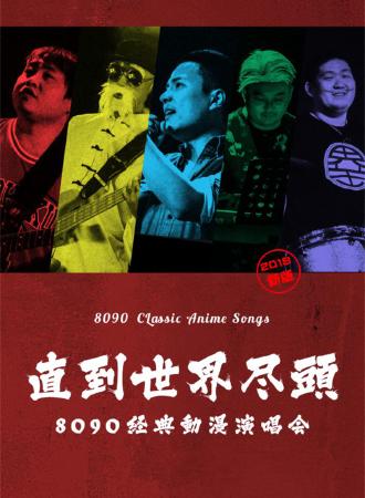 直到世界尽头-8090经典动漫演唱会2019新版-06.08 上海站