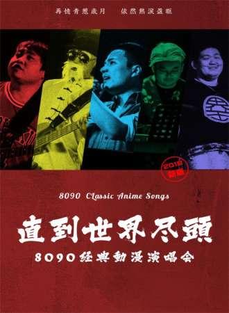 直到世界尽头-8090经典动漫演唱会2019新版-长沙站07.20